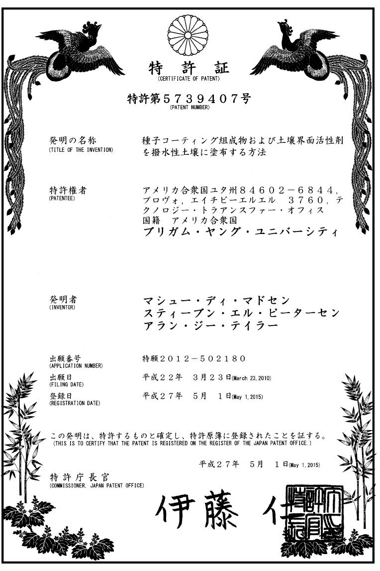 Japan Patent - Seed Enhancement